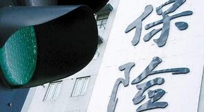 中石化系转让华泰保险近7%股权获批 依旧是第三大股东