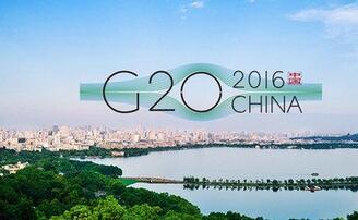 二十国集团(G20)领导人第十一次峰会将在中国杭州举行