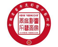 """2016中国书画""""年度影响力艺术家""""评选活动征集通知"""