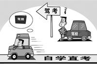 驾考新规10月1日起实施  C1、C2驾照有变化