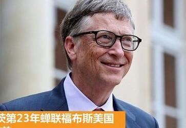 比尔·盖茨第23年蝉联福布斯美国富豪榜榜首