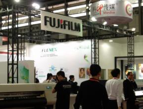 富士胶片携三大印刷方案亮相第六届中国国际全印展