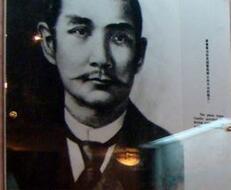 看孙中山墨宝真迹以及他的革命盟友的墨迹