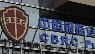 银监会24日发文对《中国银监会外资银行行政许可事项实施办法》进行修改
