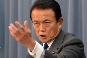 麻生太郎:日本将继续拒绝与美国进行双边自由贸易谈判