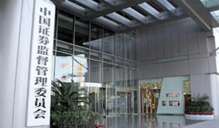 中国证监会:上市公司勿闯虚假信息披露的禁区 勿闯操纵股价