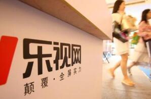 乐视网午后涨停 成交额超14亿元 腾讯京东苏宁等将联手投资新乐视智家