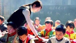 河南提供贫困地区乡村教师补助 最高每月补助800元