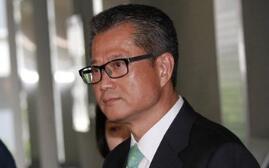 陈茂波:香港或逐步加息 勿忽视资产市场风险