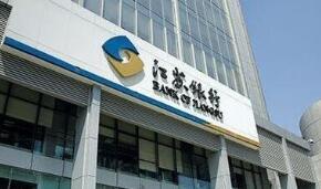江苏银行:前三季度净利103亿元 同比增12%