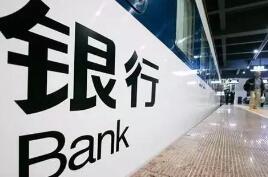 北京银行前三季度净利润为166.91亿元 同比增长6.82%