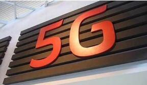 5G全息影像通信成功演示 相关公司受关注