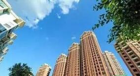 广东清远公积金贷款微调 结清房贷不计入家庭购房套数