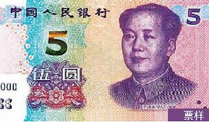 新版5元纸币,有哪些不一样?