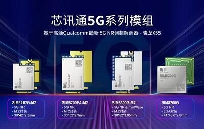 感由芯生 可靠的5G模组你值得拥有