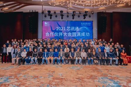 芯讯通2021年度合作伙伴大会顺利举办